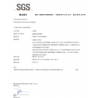 SGS for the raw material